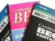 合肥剑桥商务BEC初级中级高级英语培训/商务英语口语