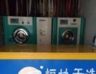 恒协干洗机全套设备加盟 干洗 投资金额 1-5万元