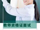 苏州吴中大厦附近小学教师资格证考证 考门
