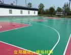 丽江硅pu球场材料。水性环保丙烯酸球场、宜邦丽厂家