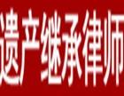 杭州资深房产遗产继承律师法律咨询
