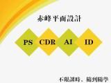 赤峰平面设计软件零基础学习班