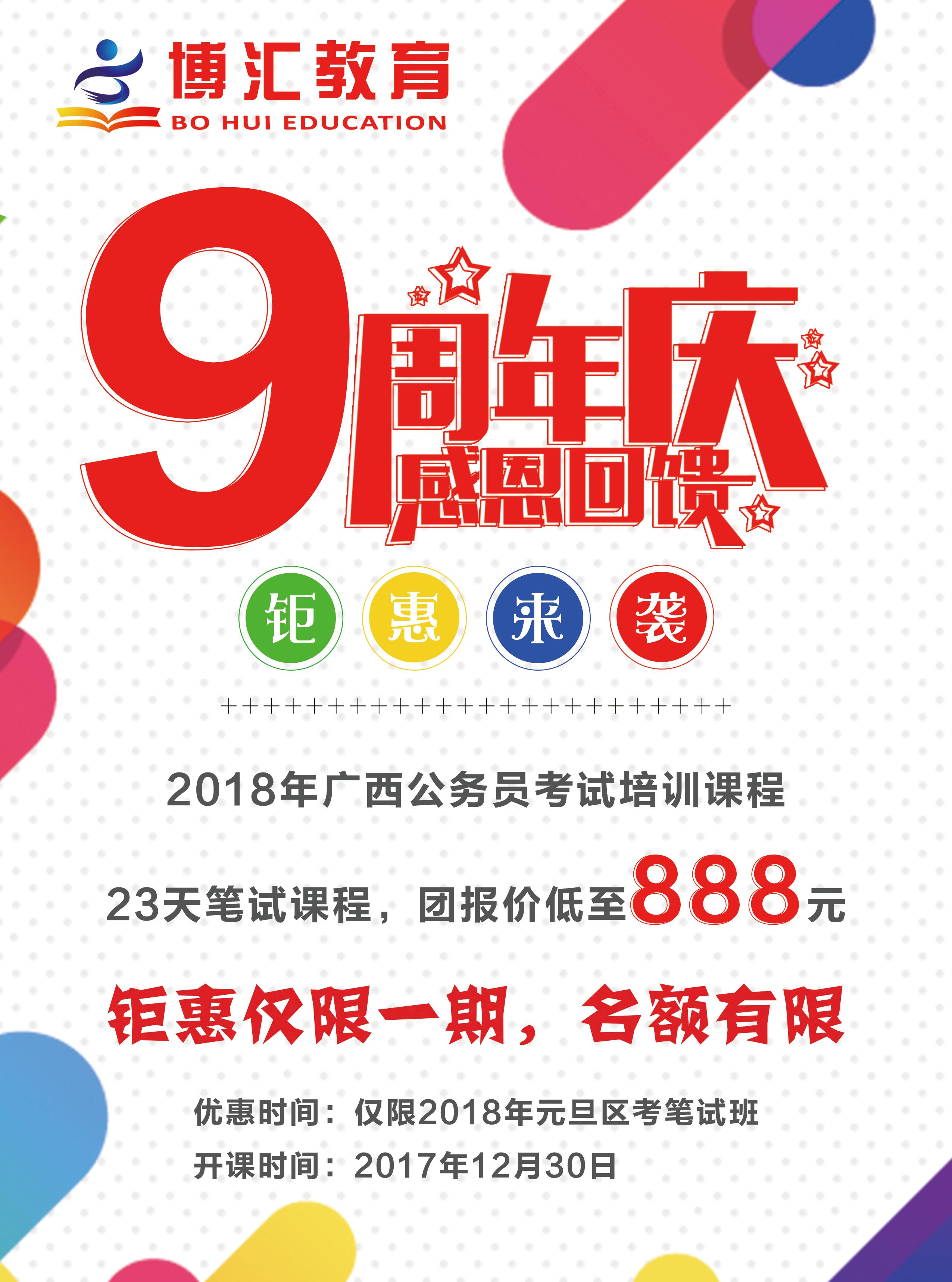 博汇教育2018年广西区考笔试培训课程元旦开班