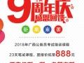 2018年广西博汇教育区考笔试培训钜惠来袭
