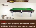 天津益动未来全新标准台球桌厂家直销 配件齐全 免费安装