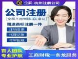 杭州公司注册 代理记账 提供注册地址全程代办 足不出户开公司