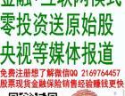 香港泛亚集团公司吉林国富人参交易中心河南郑州招商兼职
