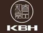 KBH和睿嘉品沙发加盟