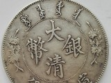 大清銀幣宣統三年曲須龍銀幣