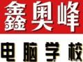 哈尔滨香坊区平面设计培训班ps/ai/cdr/ID培训学校