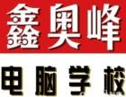 办公文秘软件培训word/excel等哈尔滨鑫奥峰电脑学校