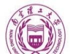 南京理工大学全日制自考怎么样