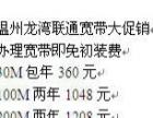 温州联通宽带 龙湾地区 30M包年360元免初装费
