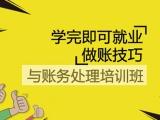 北京零基礎會計培訓,初中級會計職稱培訓,注冊會計師培訓