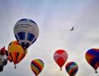 热气球租赁选和馨航空,专业的热气球供应商