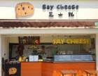 上海say cheese芝士说加盟费多少钱 芝士说怎么加盟