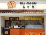 天津say cheese芝士说加盟电话 加盟店样