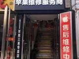 明珠广场苹果维修 现场维修 现场换屏换电池等