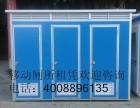 洞头移动厕所总公司租赁单体 连体流动卫生间