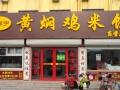 西安杨铭宇黄焖鸡米饭加盟好处是什么 黄焖鸡米饭加盟多久回本