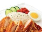 鸡排饭做法学习 快餐小吃鸡排饭锅巴米饭石锅拌饭培训
