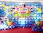 天津百岁宴气球布置策划天津宝宝满月宴生日派对气球布置策划