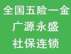 广源永盛专业代理五险一金 补充医疗 薪酬 档案
