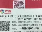 原价转让!4.29 五月天 大连演唱会门票
