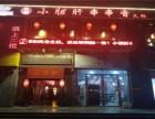 上海小郡肝串串香怎么加盟,小郡肝串串香加盟热线