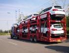 承德汽车托运物流分公司-专业轿车托运