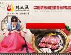 韩风源涮烤餐厅加盟/四季盈利 轻松赚钱