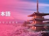 北京海淀初級日語培訓,日語考級培訓,暑期日語興趣班一對一