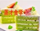 蛋糕系列烘焙蛋糕 千层蛋糕 生日蛋糕 慕斯蛋糕开店