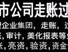 北京工商注册,代理记账(推荐)15年经验,不成功全额退款