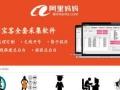 (官方)店铺淘宝客软件代理加盟定制源码出售