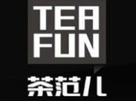 茶范儿可以加盟吗?茶范儿加盟总部在哪?