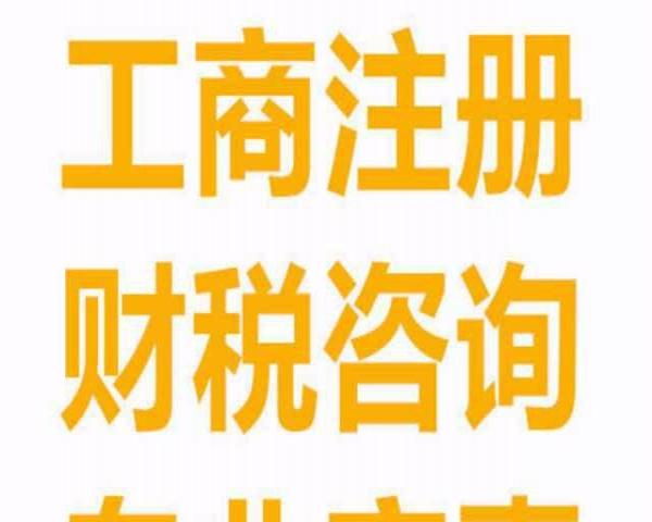 满意价格泉州,晋江,安溪,泉港营业执照注册及变更