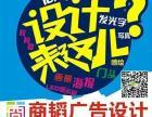 乐清市北白象镇商韬广告设计