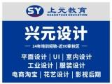 南京市内设计培训,cad学习