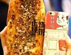 武大郎烧饼正经烧饼土家掉渣饼的做法配方肉酱怎么调制