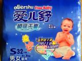 爱儿舒 婴儿纸尿裤 S/32片 透气 干爽