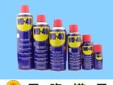 东莞批发美国WD-40多功能润滑防锈剂 模具除锈剂螺丝松动剂