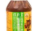 代理商要的四川菜籽油找俏厨宝