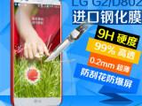 LG G2贴膜 G2钢化玻璃膜 0.2mm G2手机膜钢化膜 d