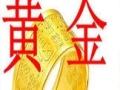 【通州开发区高价上门】回收黄金,金条,首饰,铂金