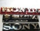 港艺不锈钢字,树脂字,发光字,大型标示牌