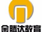 滁州教师资格证考编制培训到金腾达培训