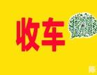 上海上门服务收购二手汽车