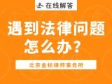 回龙观 天通苑 东小口 律师事务所