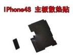 苹果配件 iphone 4S 主板散热贴